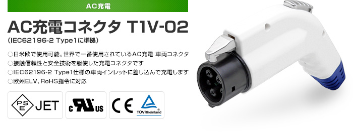 AC Charging Connector T1V-02 (Conforming to IEC62196-2 Type1 specifications)