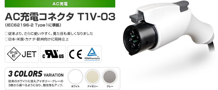 AC Charging Connector T1V-03 (Conforming to IEC62196-2 Type1 specifications)