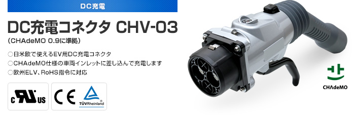 DC Charging Connector CHV-03 (Conforming to CHAdeMO 0.9 specifications)